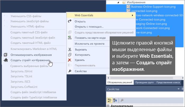 Снимок экрана: создание спрайта изображений