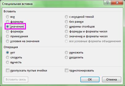 """Диалоговое окно """"Специальная вставка"""" с выбранным параметром """"Значения"""""""