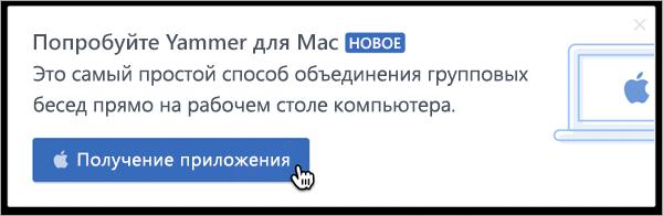 Продукт сообщениями для Mac