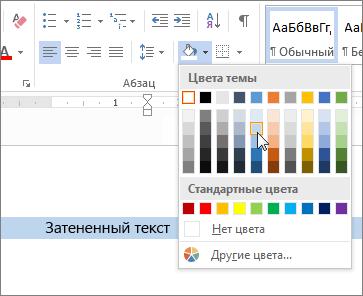 Применение заливки цветом к тексту