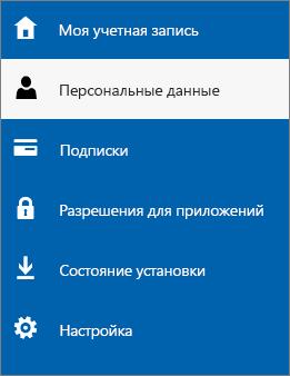 Обновление личных данных администратора