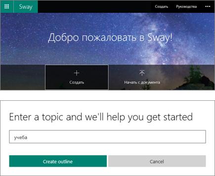 """Составной снимок экрана: экран """"Добро пожаловать в Sway"""" и панель Компоновщика для ввода темы"""