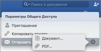 Выберите формат отправляемого документа: документ Word или файл PDF.