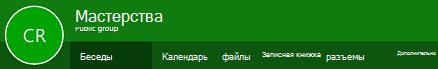 Лента группы в Outlook в Интернете