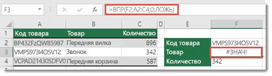 Ошибка #ЗНАЧ! возникает, если значение col_index_argument меньше 1