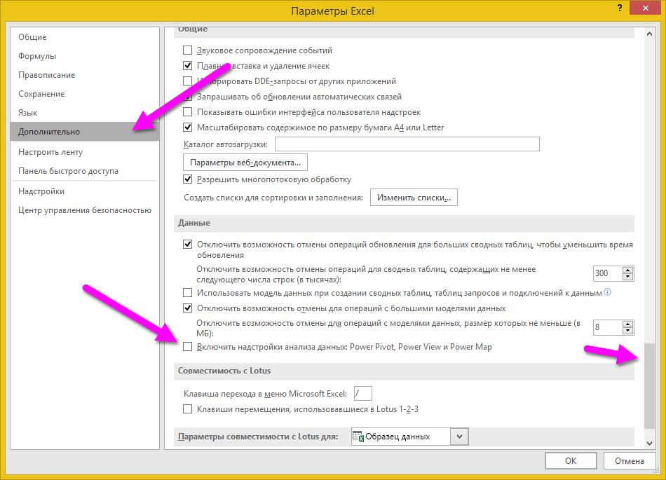 Окно параметров Excel