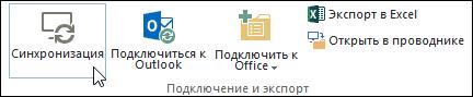 """Параметр синхронизации на вкладке """"Библиотека"""" на ленте"""