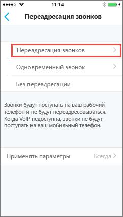 Экран переадресации в Skype для бизнеса для iOS
