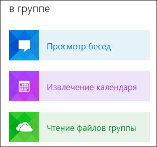 Сведения о группах в Outlook