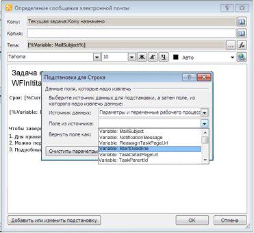 С помощью параметров в диалоговом окне ''Подстановка строки'' можно добавить в уведомление о задаче динамический контент