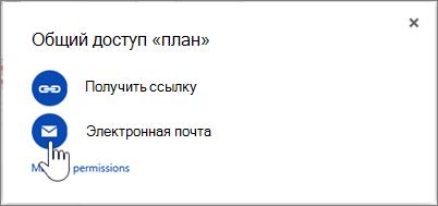 """Снимок экрана: выбор параметра """"Отправить по почте"""" в диалоговом окне """"Общий доступ"""" в OneDrive"""