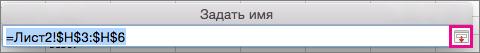 """Кнопка """"Развернуть диалоговое окно"""" в окне """"Имя"""""""