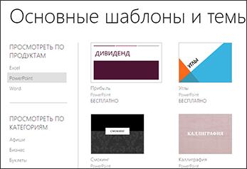 Шаблоны и темы для PowerPoint Online