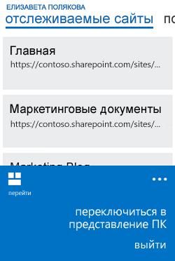 Меню для переключения из режима для мобильных устройств в режим для компьютеров на устройстве Windows Phone