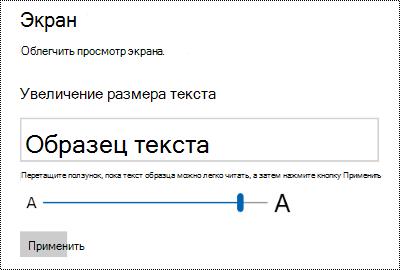 Параметры специальных возможностей Windows, в которых показан ползунок увеличить размер текста на вкладке Отображение.