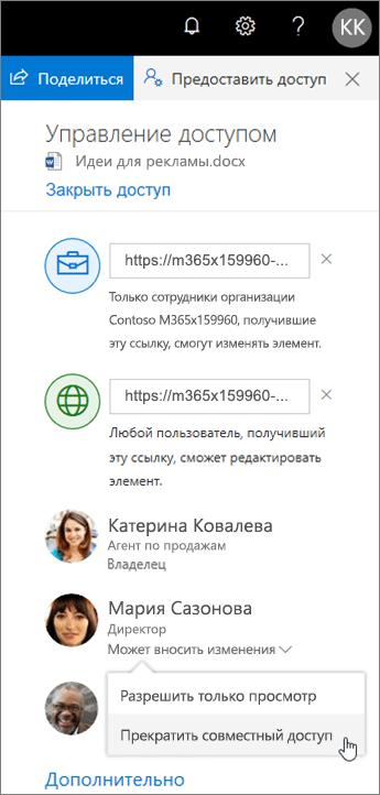 Изменение или прекращение общего доступа в OneDrive