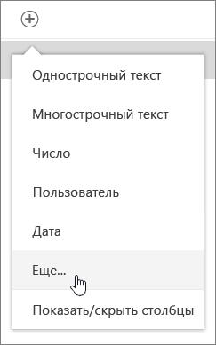 Меню быстрого редактирования столбца в библиотеке документов