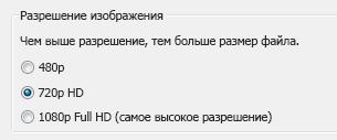 Снимок экрана. Параметры записи