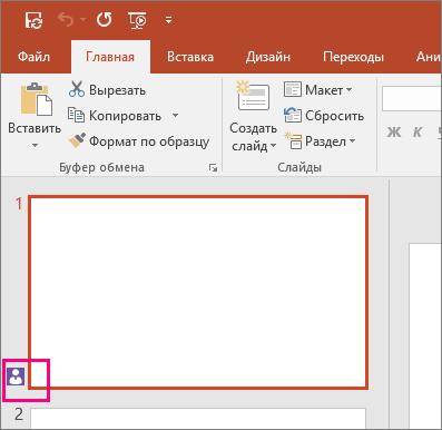 Значок показывает, что кто-то еще работает вместе с вами над слайдом в PowerPoint2016.