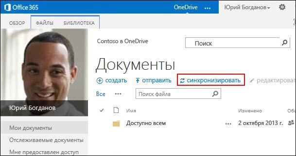 Библиотека OneDrive для бизнеса в Office 365