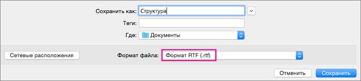 Сохранение в качестве RTF-файла