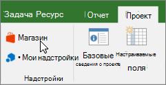 """Снимок экрана с разделом на вкладке """"проект"""" на ленте с указателем мыши, наведенным хранилище. Выберите команду Сохранить в магазин Office, чтобы посмотреть для надстроек для проекта."""