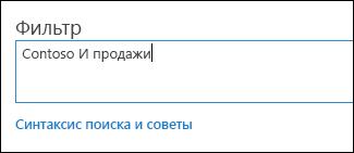 Поле «Фильтр»