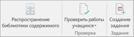 """Строка значков, включающая значок """"Распространение библиотеки содержимого"""""""