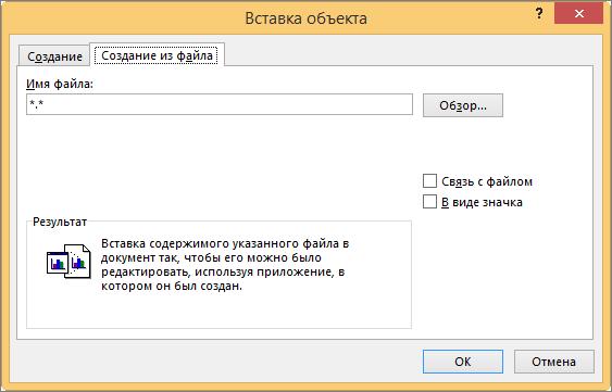 """Вкладка """"Создание из файла"""" в диалоговом окне """"Вставка объекта"""""""