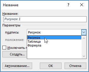 """Используйте диалоговое окно """"Название"""" для настройки параметров подписей рисунков, таблиц или формул."""