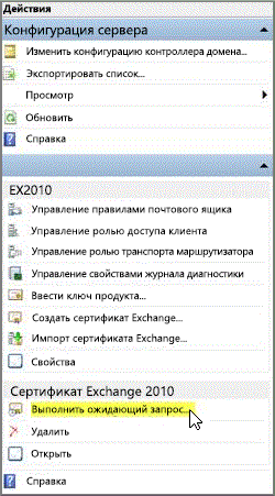 Select Complete Pending Request for the Exchange 2010 certificate.