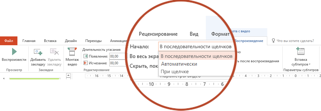 """Способы воспроизведения видео с компьютера: """"Автоматически"""" и """"По щелчку""""."""