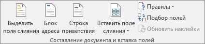 """Группа """"Составление документа и вставка полей"""" на вкладке """"Рассылки"""" в Word"""