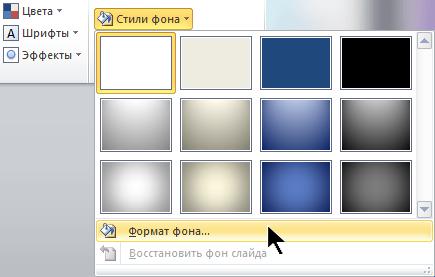"""Справа на вкладке """"Дизайн"""" в раскрывающемся меню """"Стили фона"""" нажмите кнопку """"Формат фона""""."""
