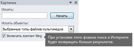 Включение контента из Bing позволяет получить дополнительные результаты.