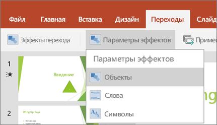 """Меню """"Переходы""""> """"Параметры эффектов"""" в PowerPoint для Android."""