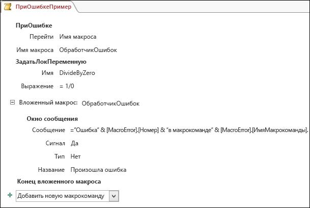 """Рабочая область конструирования макросов Access с макрокомандой """"ПриОшибке""""."""