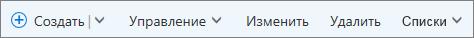 """Панель команд для страницы """"Люди"""""""