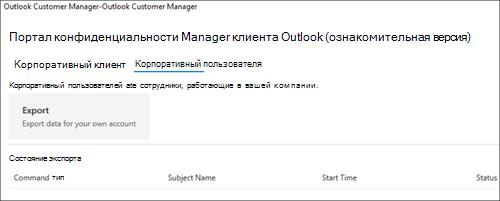 Снимок экрана:: экспорт данных сотрудников из Outlook Customer Manager