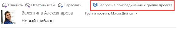 Запрос на присоединение к группе из сообщения электронной почты