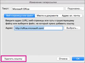 Удаление гиперссылки в Office для Mac