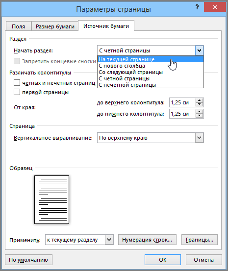 """Диалоговое окно """"Параметры страницы"""" содержит дополнительные параметры настройки страницы."""