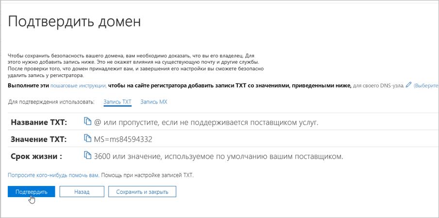 Freenom: проверка домена в Office 365_C3_2017617122635