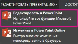 """Команда """"Редактировать в PowerPoint"""""""