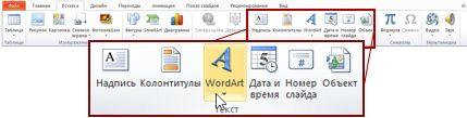 """Вкладка """"Вставка"""" в PowerPoint 2010 с выделенной кнопкой WordArt."""