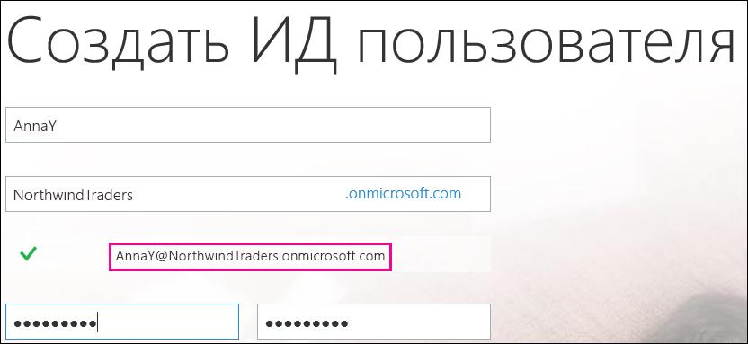 """Страница """"Создать идентификатор пользователя"""". Идентификатор пользователя создается на основе его имени и названия компании."""