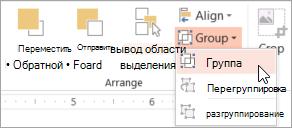 При выборе группы в меню группы