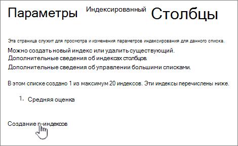 Страница «индексированные столбцы» с выделенным элементом «создать новый предметный указатель»