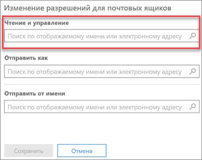 Снимок экрана: добавление пользователей для чтения и настройки почтового ящика другого сотрудника