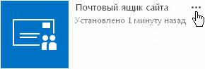 """Приложение """"Почтовый ящик сайта"""" и кнопка """"..."""" для отображения подробной информации."""